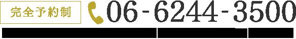 完全予約制 06-6244-3500 受付時間11:00~19:30年中無休(年末年始除く)