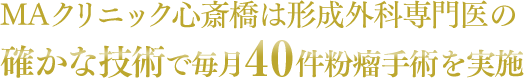 MAクリニック心斎橋は形成外科専門医の確かな技術で毎月20件粉瘤手術を実施