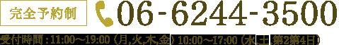 完全予約制 06-6244-3500 受付時間10:30~13:00/14:30~19:30年中無休(年末年始除く)